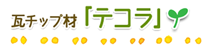 福井 瓦 屋根